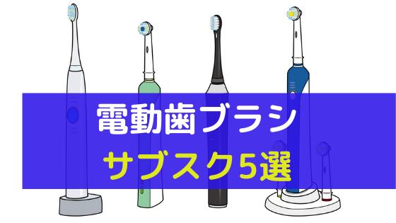 【2021】電動歯ブラシサブスク5選!評判や月額料金は?【徹底比較】