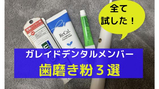 【試して厳選!】ガレイドの電動歯ブラシにおすすめ!歯磨き粉3選